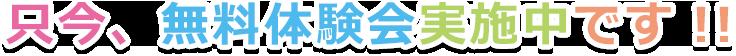 【イルム】埼玉県東松山市のプログラミング教室なら【プログラミング教室イルム】体験レッスン,埼玉、東松山、高坂、只今、無料体験会実施中です!!