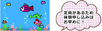 埼玉県東松山市のプログラミング教室なら【プログラミング教室イルム】体験レッスン,埼玉、東松山、高坂、定員があるため体験申し込みはお早めに!